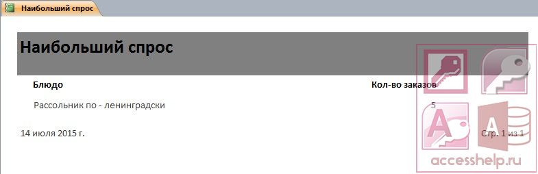 Готовая база данных Access