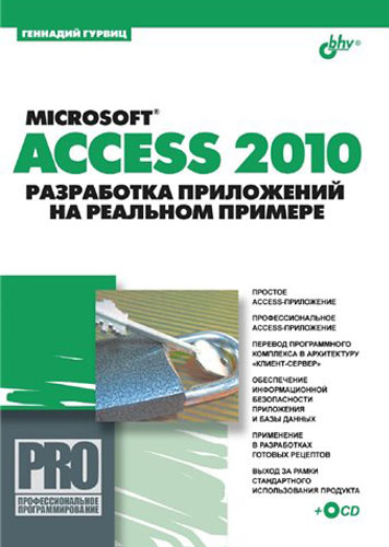 MICROSOFT ACCESS 0010