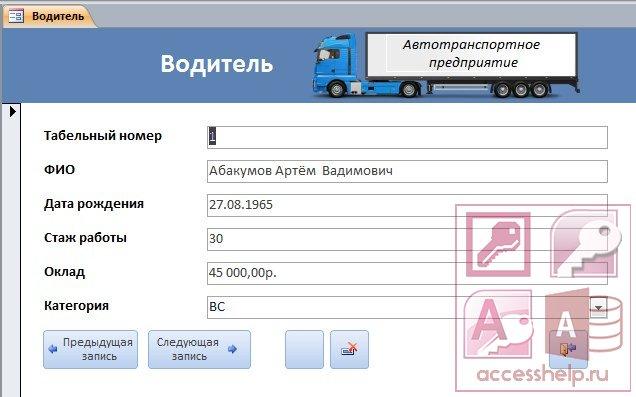 База данных access Автотранспортное предприятие Базы данных access База данных access Автотранспортное предприятие