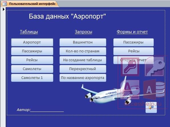 Готовая база данных access Аэропорт Базы данных access База данных access Аэропорт
