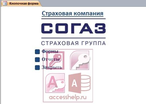 База данных access Страховая компания Базы данных access База данных access Страховая компания