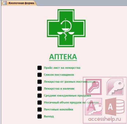 Готовая база данных access Аптека Базы данных access База данных access Аптека