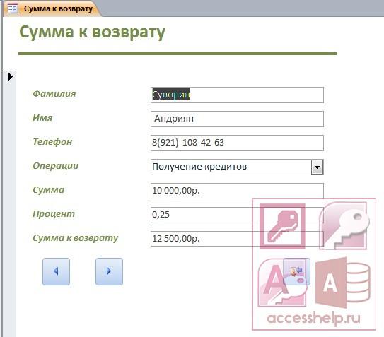 база данных банка access