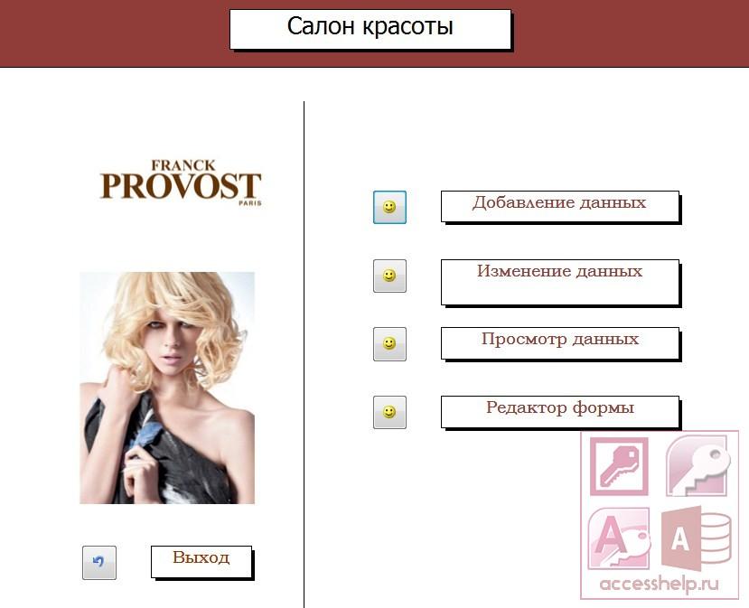 Готовая база данных access Салон красоты Базы данных access Салон красоты