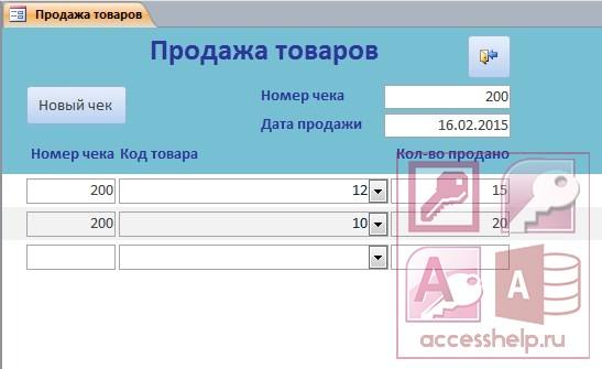 Готовая база данных access Учет продаж продовольственных товаров  Учет продаж продовольственных товаров Учет продаж продовольственных товаров