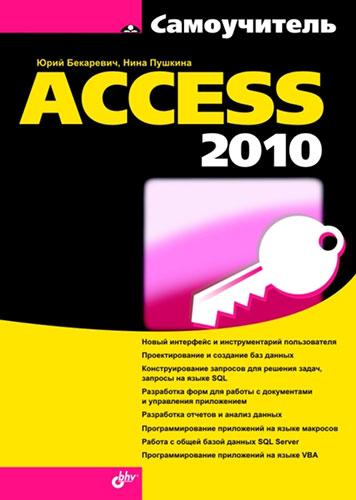 Самоучитель аксесс 2010 с примерами