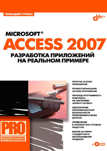 Access 2010 Книга Скачать Бесплатно