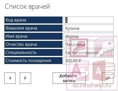 Медицинские базы данных реферат 6924