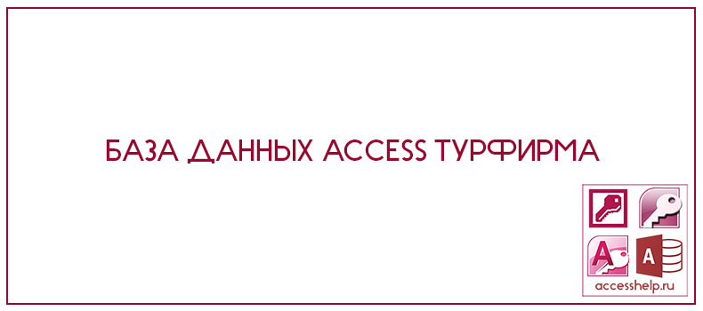 База данных access Турфирма Базы данных access