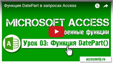 datepart-access-03