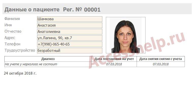 база данных наркологического диспансера москва