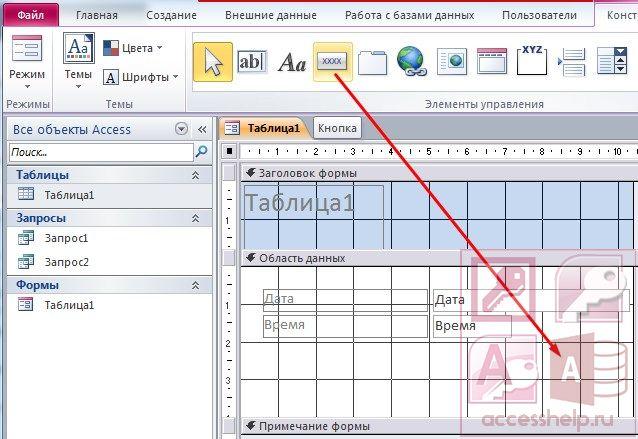 Как создать кнопку в базе Microsoft Access