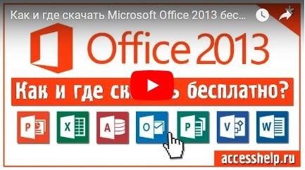 скачать office 2013 с ключом