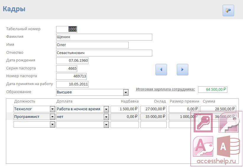 базы данных сотрудники предприятия 3 0