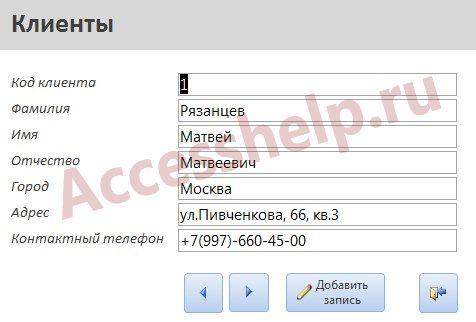 москва база данных коды